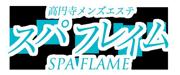高円寺メンズエステ【スパフレイム】
